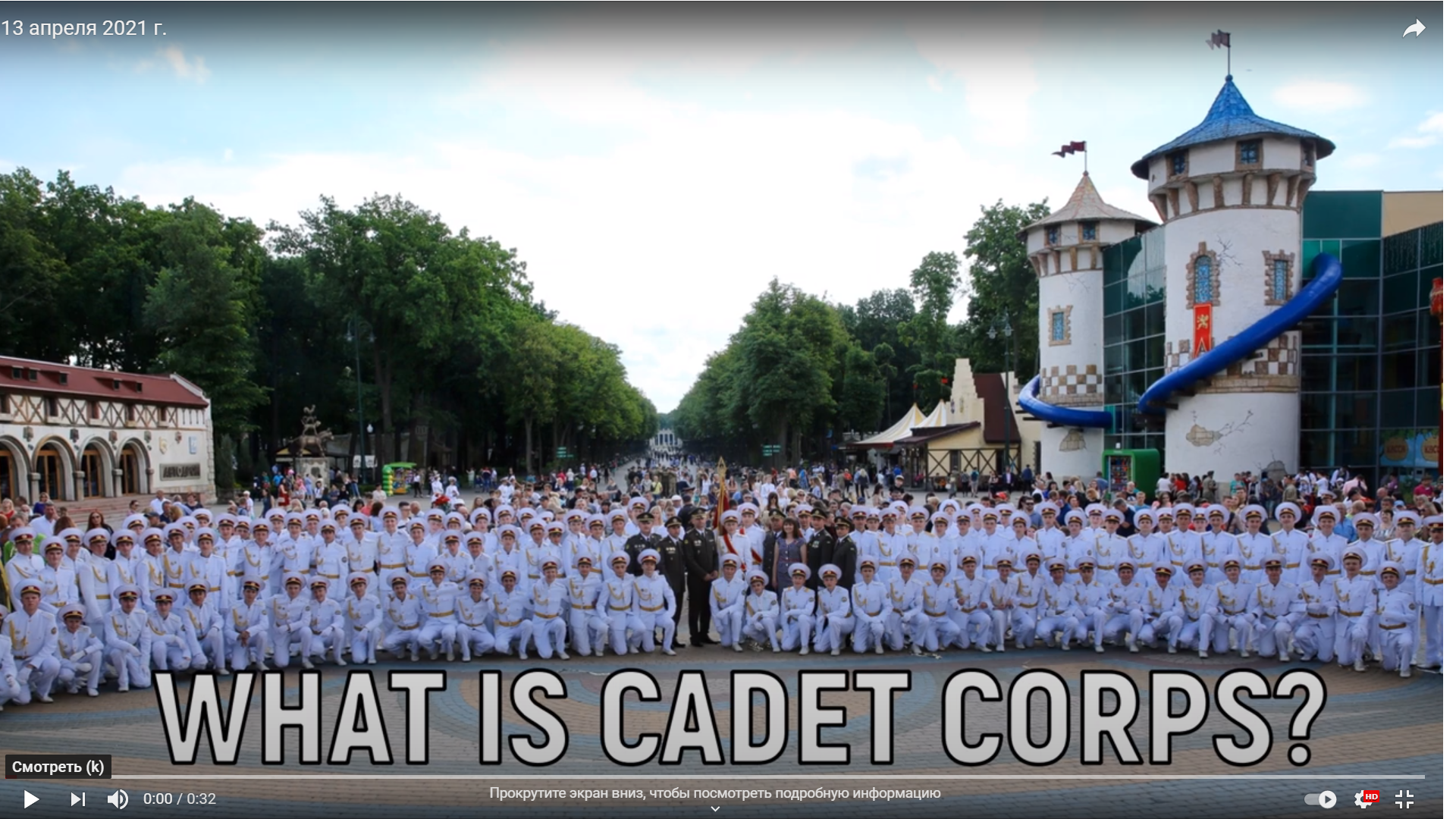 What is Cadet Corps?